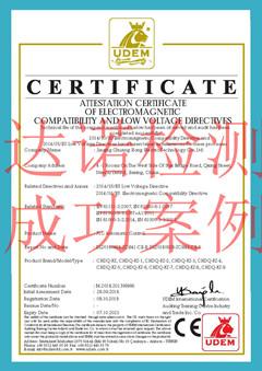 嘉兴市创宏电气技术有限公司CE认证证书