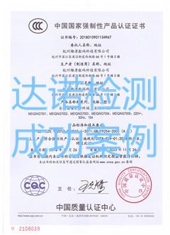 杭州梅清数码科技有限公司3C认证证书