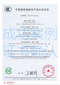 台州市飞迅电器有限公司3C认证证书