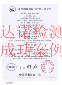 宁波骏腾发自动化设备有限公司3C认证证书