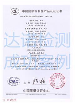 爱卓塑料(上海)有限公司3C认证证书