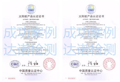 浙江索乐新能源科技有限公司CQC认证证书