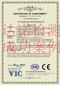 徐州亚森特物资贸易有限公司CE认证证书