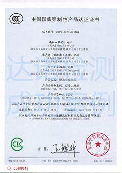 义乌市睿仔玩具有限公司3C认证证书