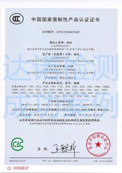 義烏市裕達玩具廠3C認證證書