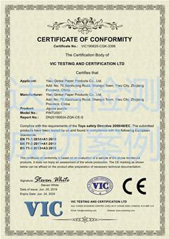 義烏市沁楷紙制品有限公司CE認證證書