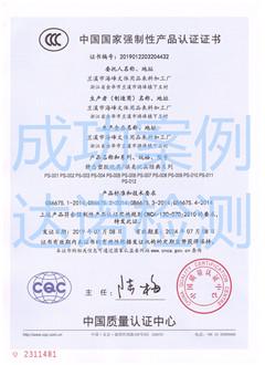 兰溪市海峰文体用品来料加工厂3C认证证书