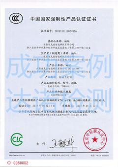 永康迈克威智能科技有限公司3C认证证书