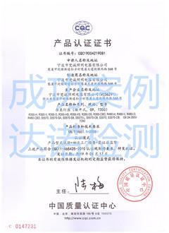 宁波市梵诚照明电器有限公司CQC认证证书