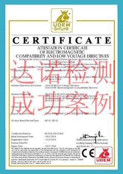安徽凡美健康科技有限公司CE认证证书