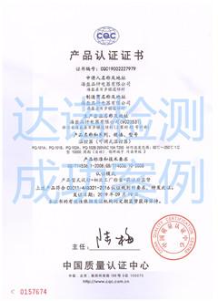 海盐品仟电器有限公司CQC认证证书