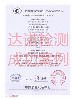 温州奥乐安全器材有限公司3C认证证书