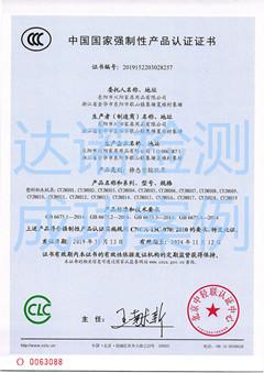 東陽市川陽家居用品有限公司3C認證證書