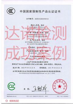 东阳市鑫恊工贸有限公司儿童滑行车3C认证证书