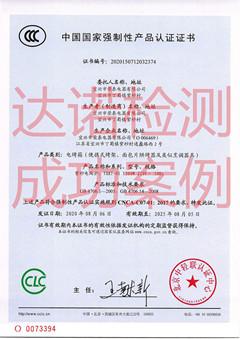 宜兴市荣泰电器有限公司紫砂电陶炉3C认证证书